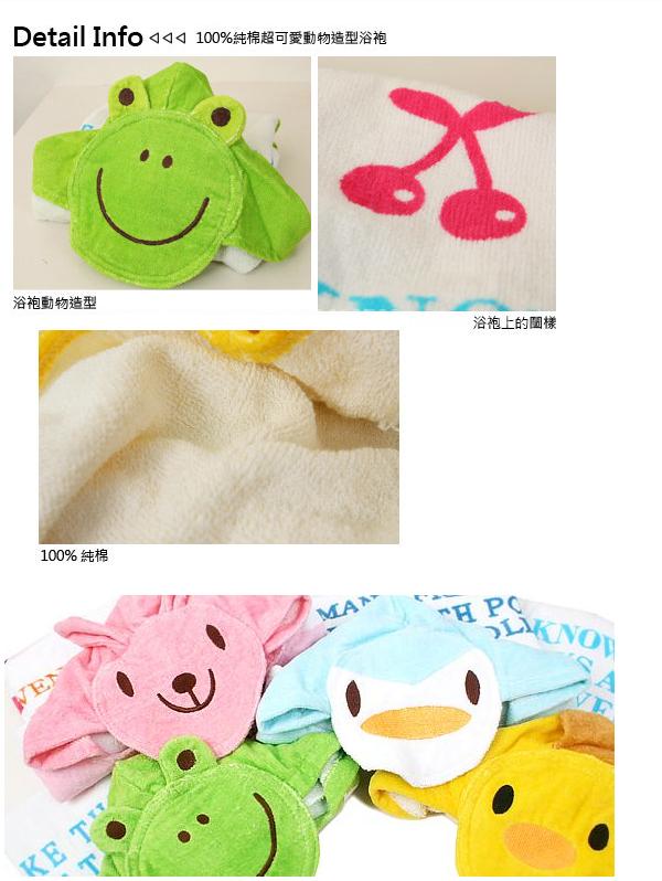 可爱动物造型浴巾